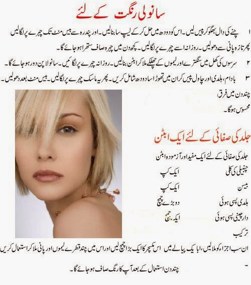 homemade beauty tips for fair skin in urdu - SAIMA BEAUTY SALON ...