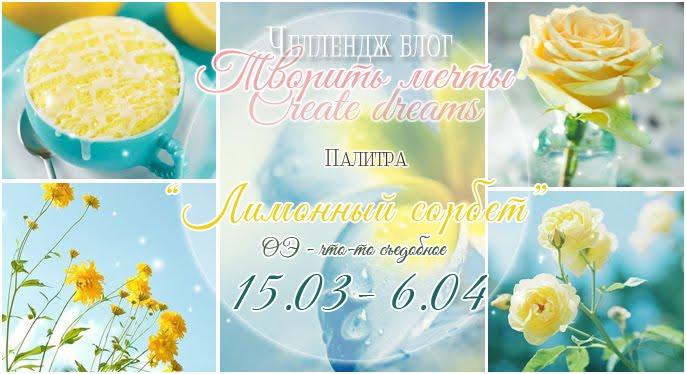 """палитра """"Лимонный сорбет"""""""