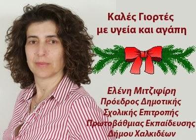 Ελένη Μιτζιφίρη Πρόεδρος Δημοτικής Σχολικής Επιτροπής Πρωτοβάθμιας Δήμου Χαλκιδέων