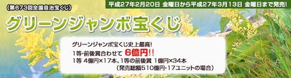 グリーンジャンボ宝くじ2015