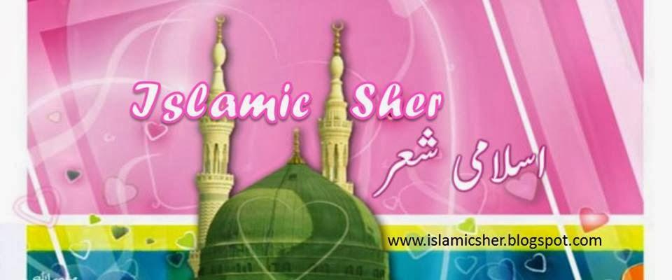 ISLAMIC SHER