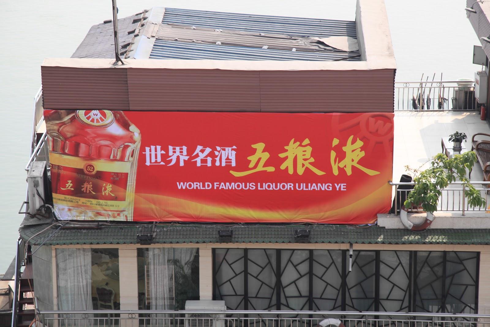 大西南圖話(15): 沒有青天