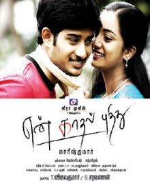 Download En Kadhal Pudhithu (2013) Mp3 320kbps Full Songs & Lyrics