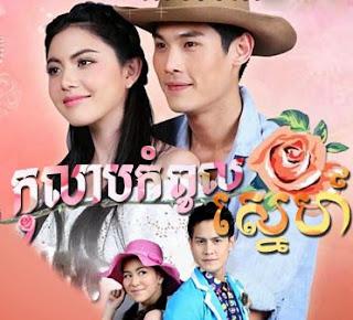 Kolab Kampul Sne [30 End] Thai Lakorn Thai Khmer Movie dubbed Videos