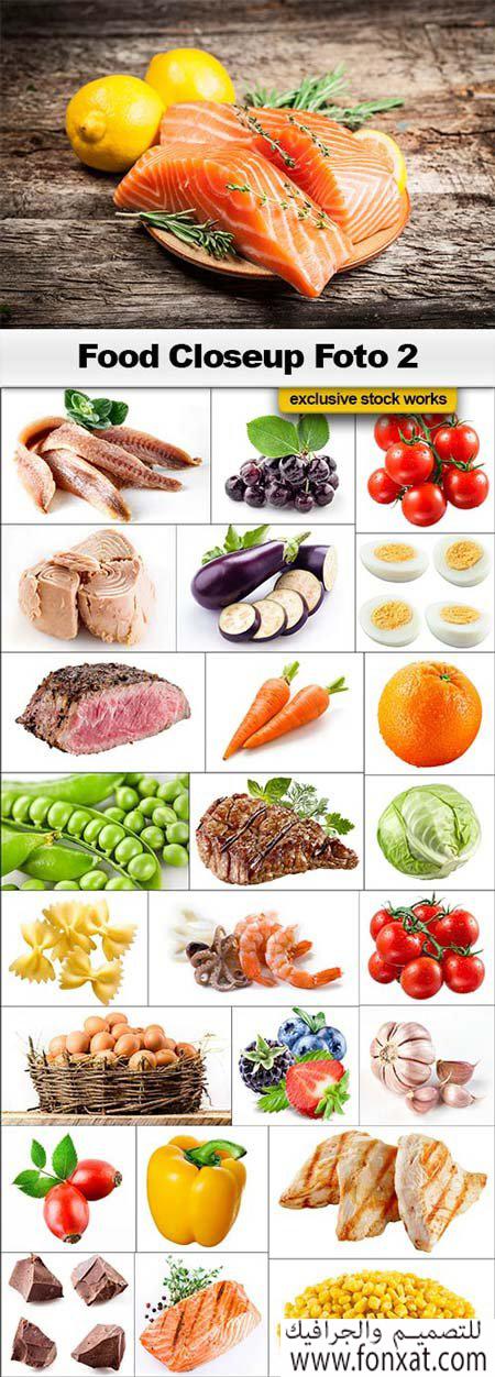 مجموعة خلفيات فواكة وخضروات المجموعة 4