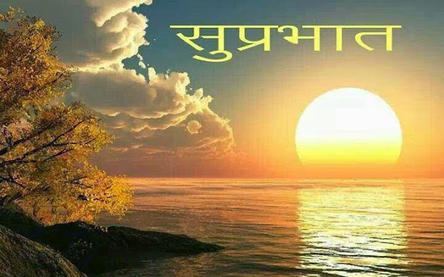 Hindi Good Morning Suvichar