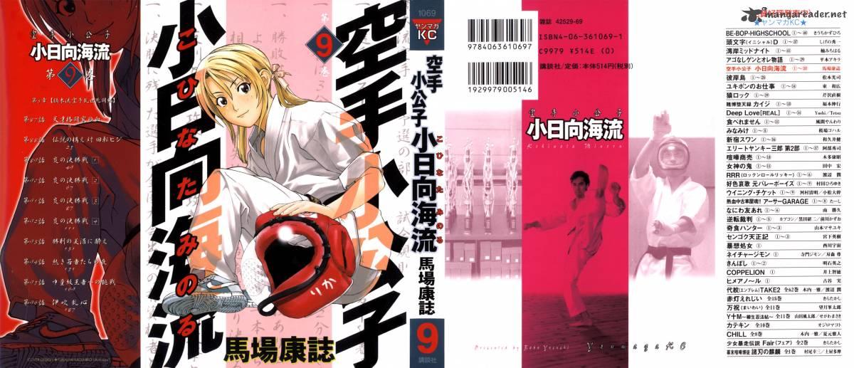 Karate Shoukoushi Kohinata Minoru chap 87 Trang 3