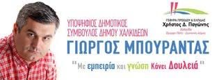 Γιώργος Μπουραντάς υποψήφιος δημοτικός σύμβουλος Δήμου Χαλκιδέων