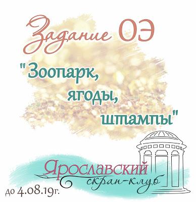 "ОЭ ""Зоопарк, ягоды, штампы"" 04/08"