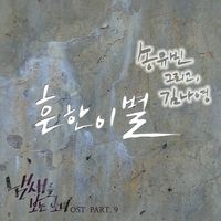 42 Soundtrack Lagu Drama The Girl Who Sees Smells