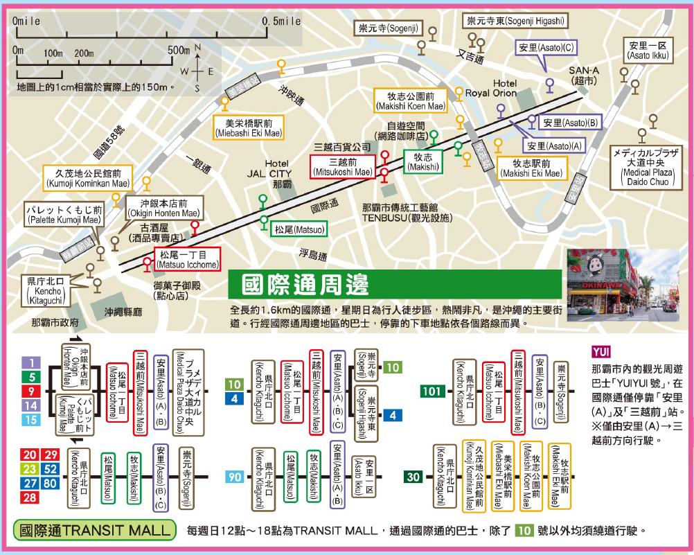 沖繩-國際通-交通-公車-巴士-地圖-okinawa-public-transport-bus