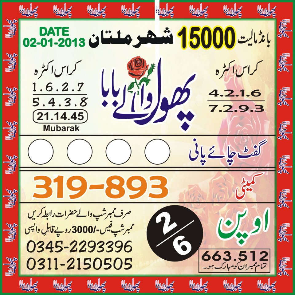 Prizebondguru prize bond gold guess paper 15000 multan