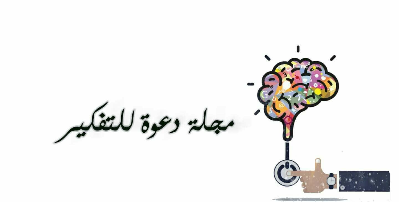 دعوة للتفكير