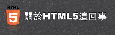 關於HTML5這回事