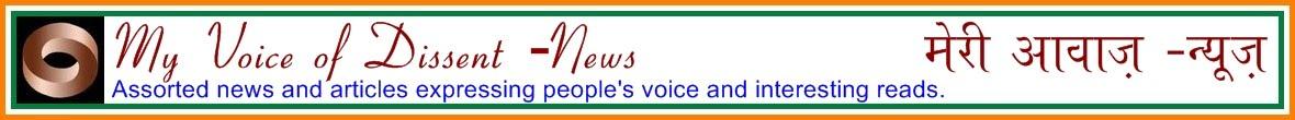 Meri Awaaz - News