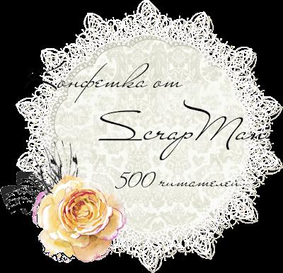 http://scrapmanblog.blogspot.ru/2015/09/500.html