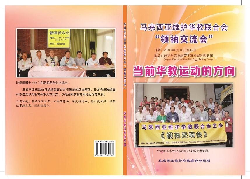 华教文献——《当前华教运动的方向》