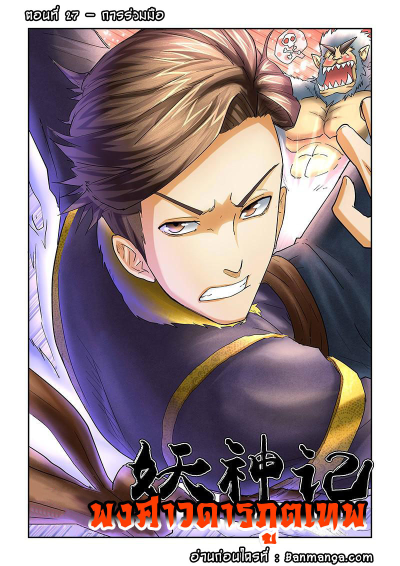 Tales of Demons and Gods-ตอนที่ 27