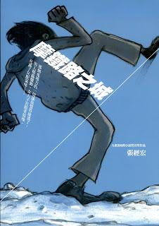 《推廣》2011[閱讀台灣探索自己]中學組優選:  陳昱綺/S‧青春