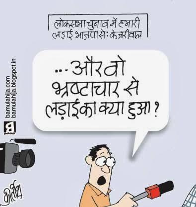 aam aadmi party cartoon, AAP party cartoon, arvind kejriwal cartoon, bjp cartoon, congress cartoon, corruption cartoon