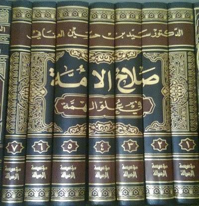 تحميل كتاب صلاح الامه في علو الهمة 15 مجلد 819151058