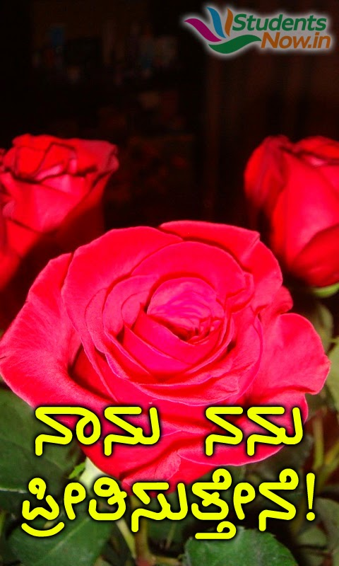 kannada wallpapers latest kannada font quotes i love you in kannada ...