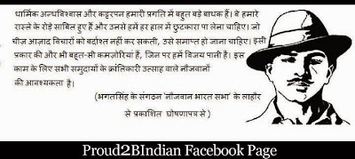 BhagatSingh's message to Indian Youth