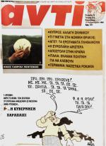 Περιοδικό «Αντί», 1972-2008 (ψηφιοποιημένο, Ψηφιακή Βιβλιοθήκη «Πάνδημος»)