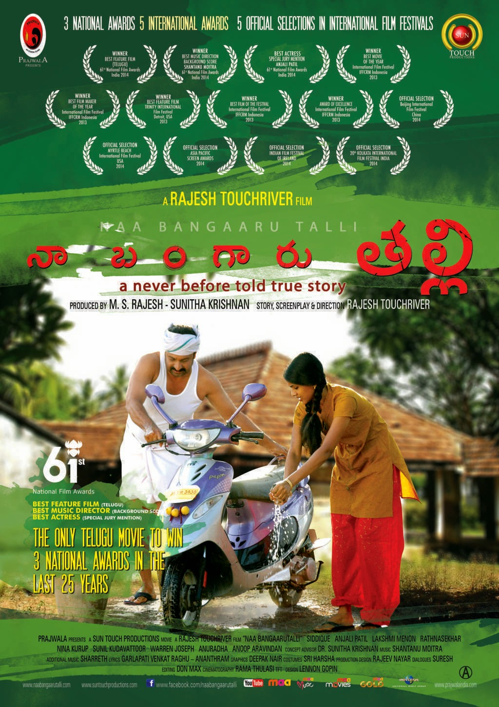 Naa Bangaaru Talli Telugu Movie Latest Posters and HD Wallpapers