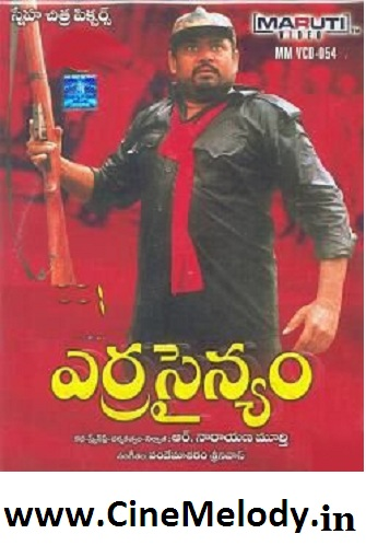 Erra Sainyam  Telugu Mp3 Songs Free  Download -1994