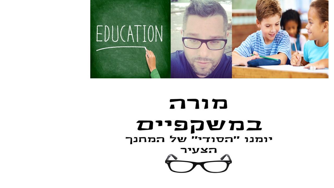 """מורה במשקפיים-יומנו """"הסודי"""" של המחנך הצעיר"""