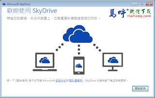Microsoft SkyDrive 中文版下載 - 微軟雲端硬碟同步軟體