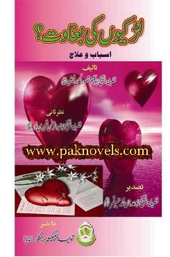Larkiyon Ki Baghawat Asbab wa Ilaj