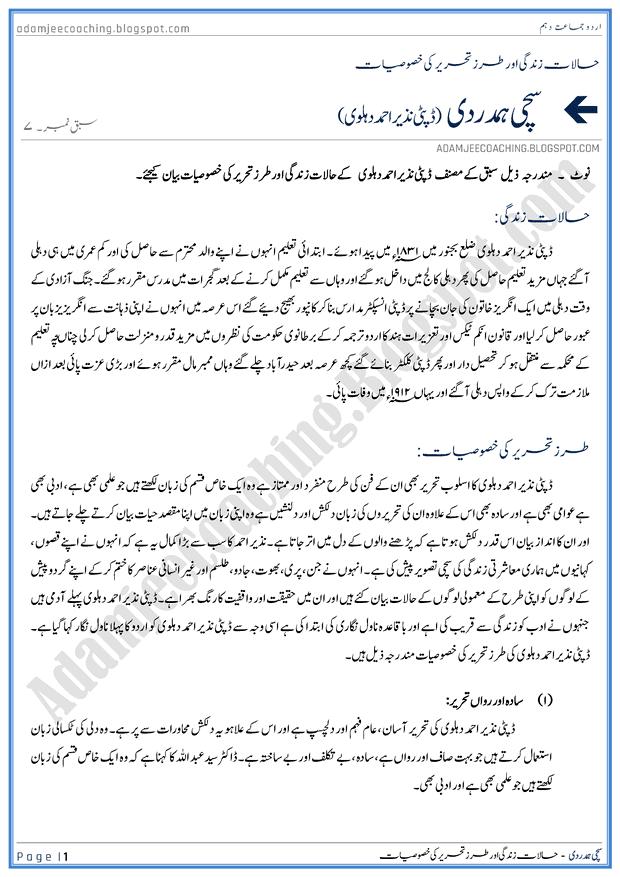 sachi-hamdardi-halat-e-zindagi-urdu-10th