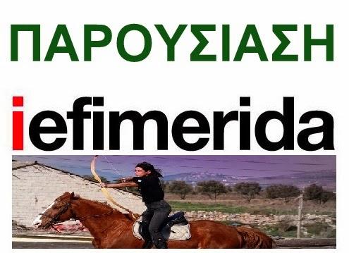"""ΠΑΡΟΥΣΙΑΣΗ ΣΤΗΝ """"Ι-EFIMERIDA"""""""