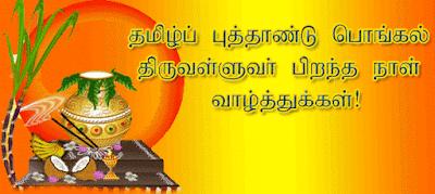 Tamil Happy Pongal 2016