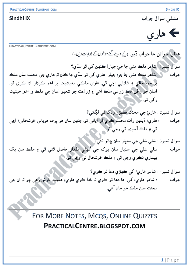 kisan-question-answers-sindhi-notes-ix