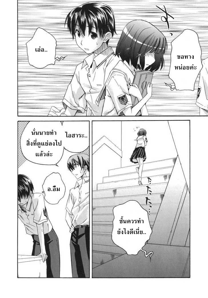 อ่านการ์ตูน KimiKiss Various Heroines [Mizuki] 1 ภาพที่ 15