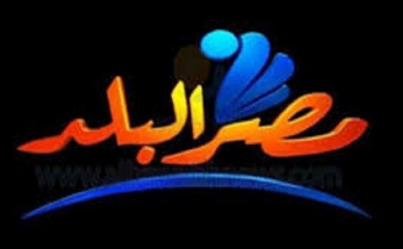 تردد قناة مصر البلد الجديد 2016