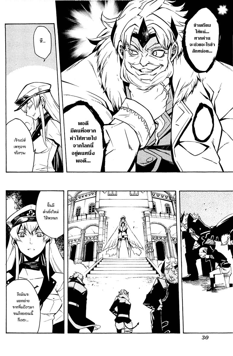 อ่านการ์ตูน Akame ga kiru 10 ภาพที่ 31