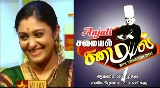 Samayal Samayal  Vijay Tv Cooking Show 25th October 2014 Episode 09 Watch Online Youtube HD 25-10-14 Free Download