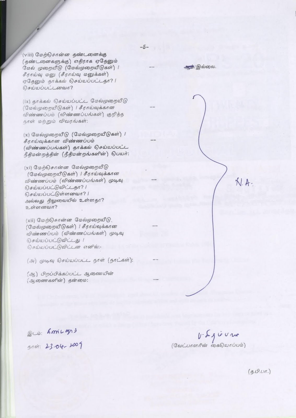 Bharatkalyan97: 2G scam: Send Chidambaram to jail, says BJP ...