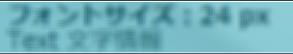 Aero Glass 下の文字 フォントサイズ:24 px Text 文字情報