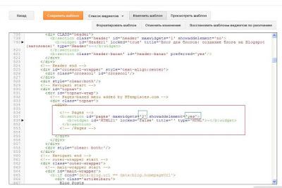 Снять блокировку в шаблоне блога