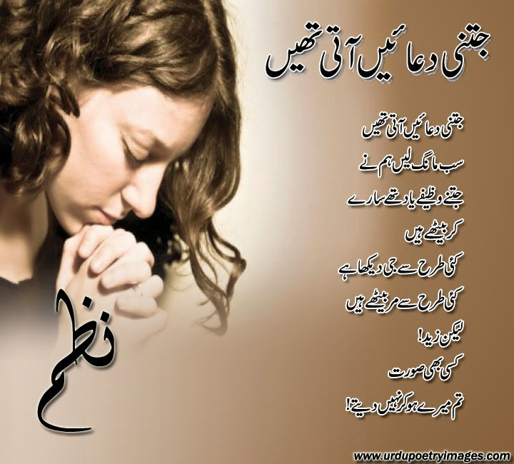 prayer nazam shayari
