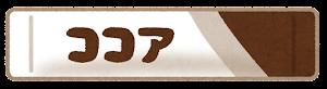 スティック型の粉末飲料のイラスト(ココア)