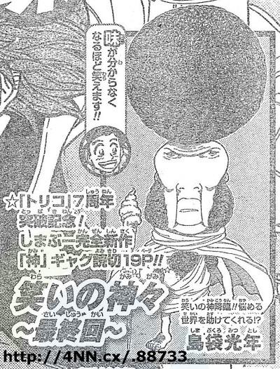 Warai No Kamigami ~Saishuukai~ Manga