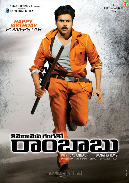 Cameraman Ganga tho Rambabu Images/Photos Pawan Kalyan Movie First Look Sensational Dialogues