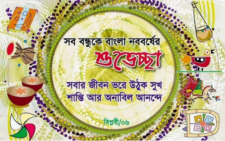 Lyrics Tune: bangla noboborsho picture download