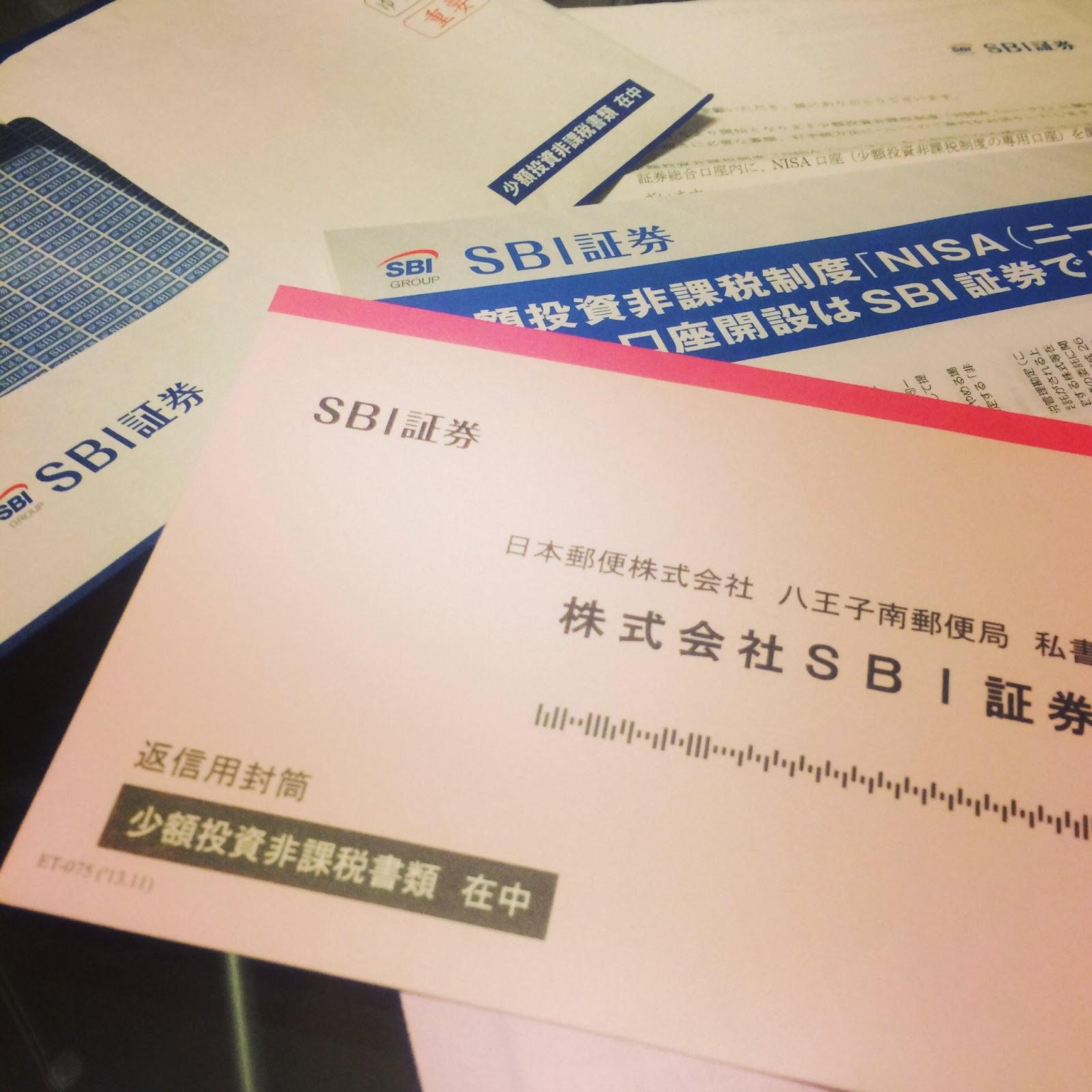 SBI証券からNISA口座開設必要書類が到着